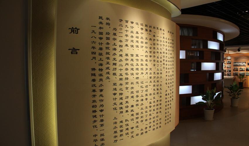 审计署展厅