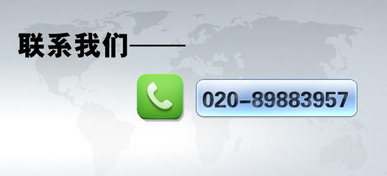 联系我们:020-89883957